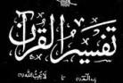 Tafseer Quran
